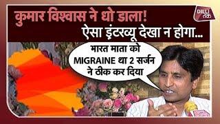Kumar Vishwas का ये Interview नहीं देखा तो क्या देखा... Dilli Tak