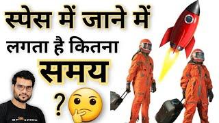 Space जाने में कार मैं कितना समय लगेगा 😨🤔 #shorts #backtobasics by #arvind_arora