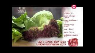 Рецепт: Салат с семгой и яйцом-пашот - Выпуск 158 - 25.07.15.