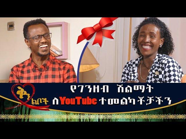 Ethiopia :ቅን ልቦች በልዩ የገንዘብ ሽልማት ለ YouTube ተመልካቾቻችን