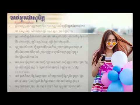 Jath Tuk Chea Sobern ចាត់ទុកជាសុបិន្ត Nich Freshie   YouTube 360p