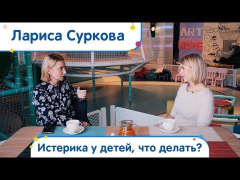 Лариса Суркова -  истерика у детей, что делать? | Совет в обед