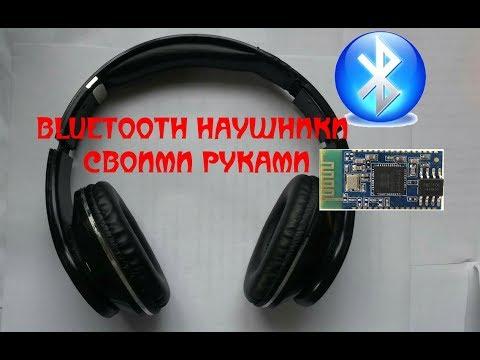 Bluetooth своими руками наушники