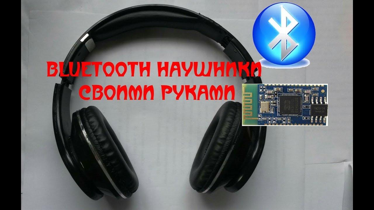 как сделать беспроводные Bluetooth наушники своими руками Youtube
