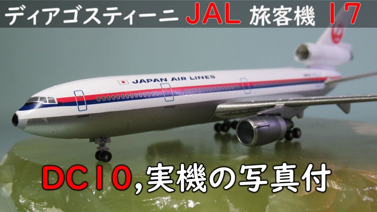 JAL旅客機コレクション(ディアゴスティーニ) 17号 DC10