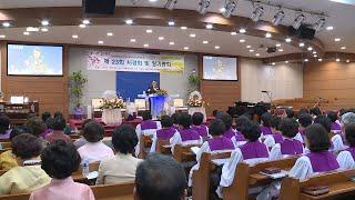 대구수성노회 여전도회연합회 사경회 및 정기총회(2월 1…