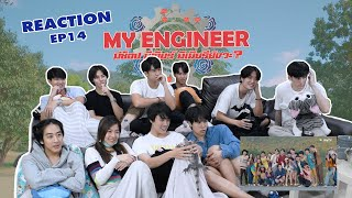 Reaction My Engineer มีช็อป มีเกียร์ มีเมียรึยังวะ EP14 l My Engineer Official