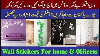 New Wall Stickers For Home And Officess In All Pakistan Details Informations