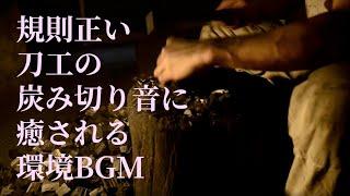 石田國壽刀工と金田國真刀工の炭きりの音 規則正しい音色に癒されて