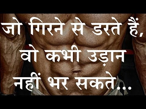 Motivational Shayari || Motivational Video For Students 2018 || Hindi Shayari Video