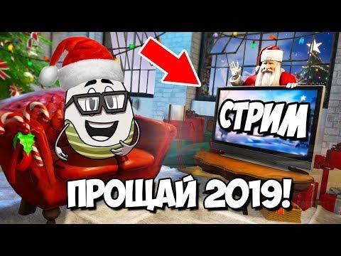 ПОСЛЕДНИЙ СТРИМ В 2019 ГОДУ!