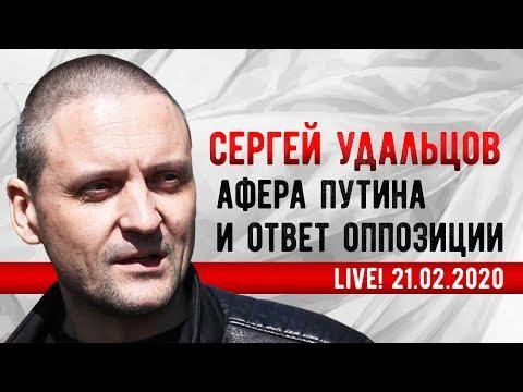 LIVE! Сергей Удальцов: