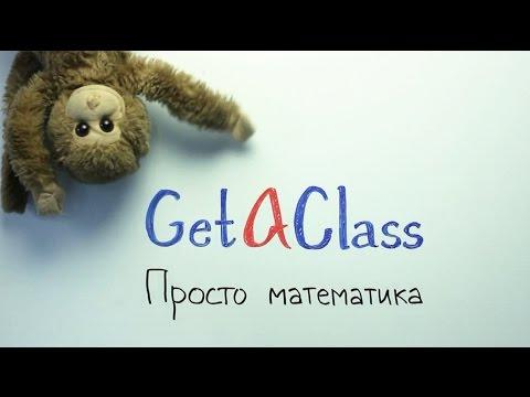 GetAClass - Отрицательные числа 1. Сложение