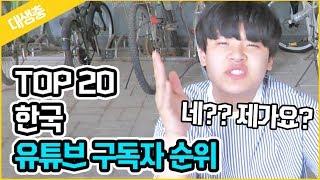한국 유튜버 구독자 수 순위 TOP 20 (2018년 6월) 제가요?? ㅋㅋㅋ [ 아이폰X 무료나눔 이벤트 150만 감사 영상 ] 공대생 변승주