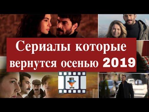 Турецкие сериалы, которые вернутся осенью 2019