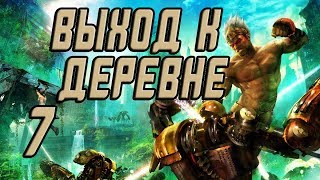 Прохождение Enslaved: Odyssey to the West #7 Выход к деревне
