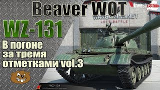 WZ-131 Три отметки vol.3 (86.3%) Финал Стрим [World of Tanks]