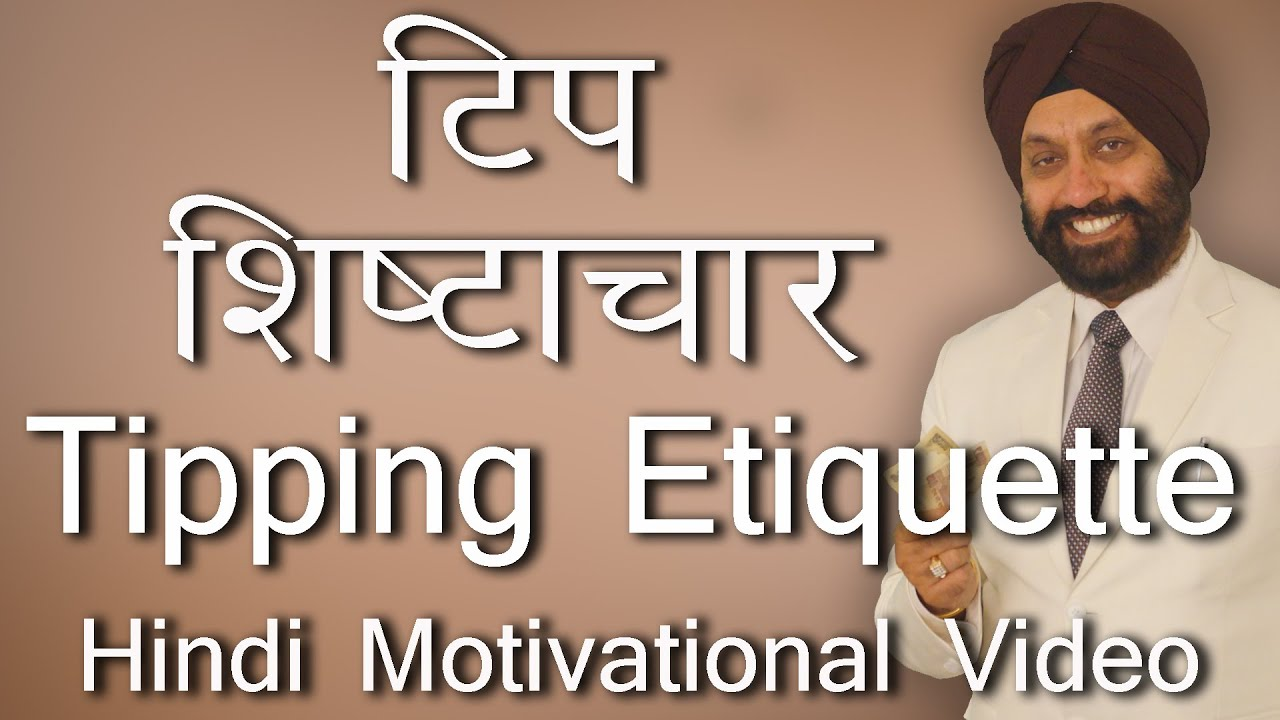 Tipping Etiquette | ??? ????????? ? Motivational Training Video | Hindi - YouTube  sc 1 st  YouTube & Tipping Etiquette | ??? ????????? ? Motivational ...