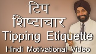 Tipping Etiquette | टिप शिष्टाचार । Motivational Training Video | Hindi(Success is a sum total of so many skills. Learn when why and where of giving tips to waiters in hotels and other staff members in different places. If you are ..., 2015-05-05T11:32:51.000Z)