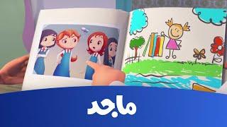مدرسة البنات - شبح الصورة ج1 ـ قناة ماجد-  Majid Kids TV