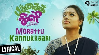 Morattu Kannukkaari Lyric Video | Mrs.Pachaikili Pilot Film | Anthony Daasan | Mathi Anand | Vibin