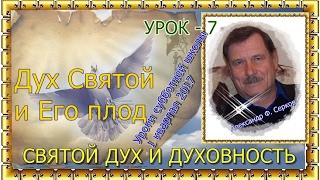 Урок - 7.  Дух Святой и плод Духа