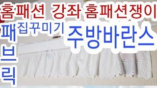 홈패션강좌!홈패션쟁이의 패브릭으로 집꾸미기 !!!초간단…