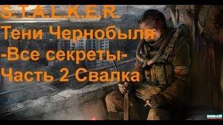S.T.A.L.K.E.R. Тени Чернобыля-Все секреты-Часть 2 Свалка