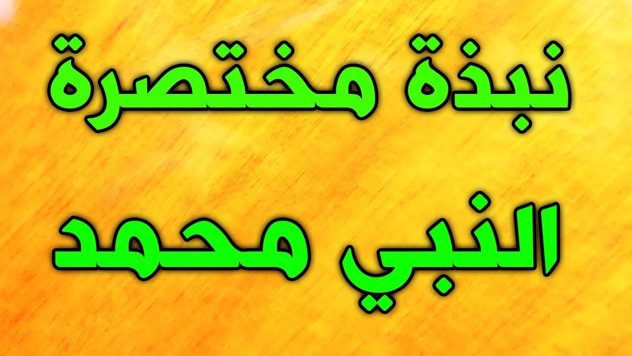 نبذة مختصرة عن حياة النبي محمد صلى الله عليه واله وسلم شهر رسول
