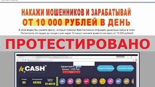 Максим Филимошин правда взломал сайт денежных кейсов Сash и это даст вам заработать? Честный отзыв.