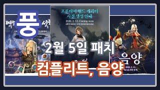 [풍] 2월 5일 패치 + 신석샵 + 음양,컴플리트