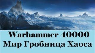 Warhammer 40000 Мир Гробница Хаоса
