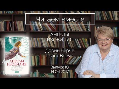 """Читаем вместе. """"Ангелы изобилия"""" -  Дорин Верче."""