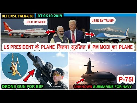 Indian Defence News:TRUMP के PLANE जितना सुरखित है PM MODI का PLANE,BSF Anti Drone Gun,P-75I sub