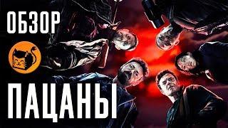 """Пацаны """"The Boys"""" обзор сериала"""