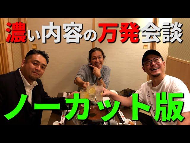 ★ノーカット版★【ウシオ】【大崎一万発】【オフミー】この3人が集まるとこうなります。