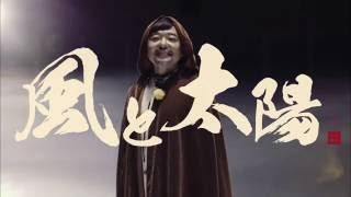 ユニコーン 『風と太陽』Music Clip