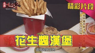 麻辣天后傳  邪惡的花生醬!你能忍得住誘惑嘛?!花生醬脆培根起士牛肉漢堡