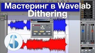 Dithering - Мастеринг в Wavelab - [урок 13 из 15]
