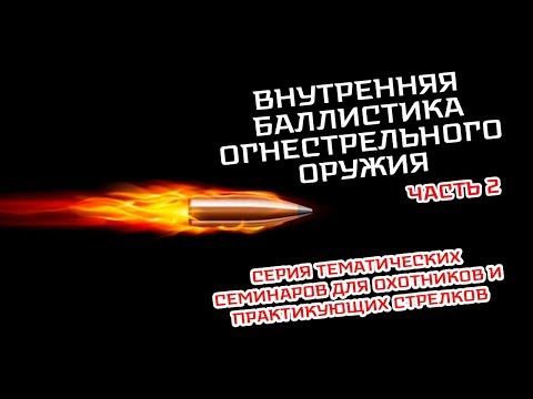 "Семинар: ""Внутренняя баллистика огнестрельного оружия"" Часть 2"