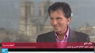 جاك لانغ - مدير معهد العالم العربي في باريس ج2