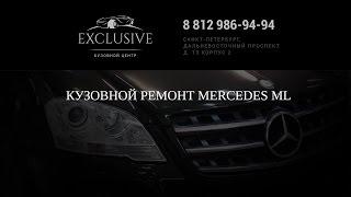 Кузовной ремонт Mercedes ML в Санкт-Петербурге(, 2016-05-05T11:00:06.000Z)