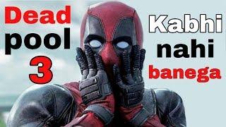 Marvel Phase 4 mai deadpool kaha gaya? 3 saal tak deadpool 3 nahi ayegi