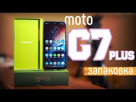 Запаковка Motorola Moto G7 Plus — стерео смартфон с хорошей камерой и NFC за 300$