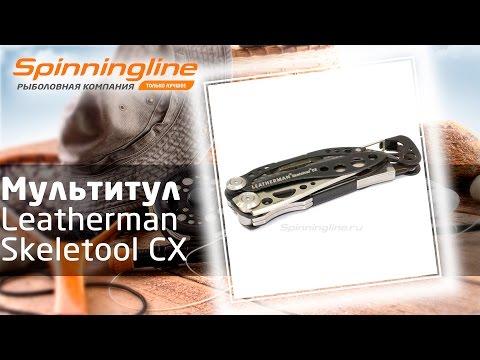 Мультитул Leatherman Skeletool CX