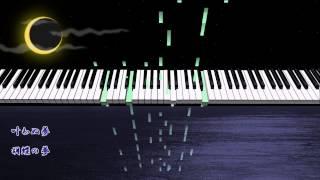 「神々の悪戯」のゲームオープニングテーマ、小野大輔さんの歌う「Lunar Maria」をピアノアレンジしてMIDITrailで再生しました。 電子ピアノで弾い...