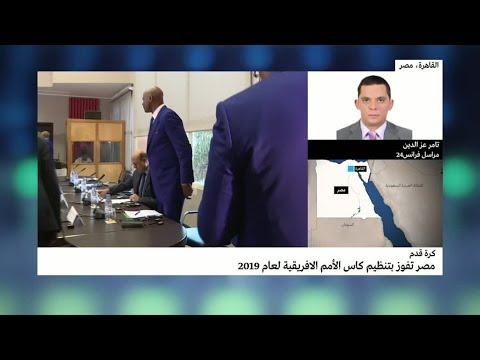 كأس الأمم الإفريقية لكرة القدم 2019 ستقام في مصر  - 14:55-2019 / 1 / 8