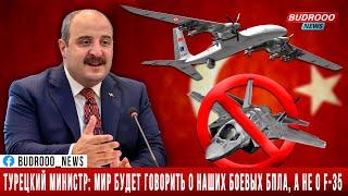 Турецкий министр: Мир будет говорить о наших боевых БПЛА, а не о F-35