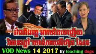 ដំណឹងល្អ អាមេរិចចេញវិធានការចាត់ការ ហ៊ុន សែនហើយ, VOD Khmer News Today, Cambodia News