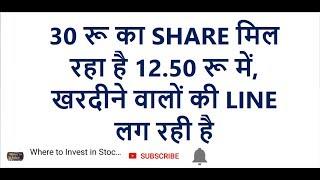 12.50 रू में मिल रहा है 30 रू का SHARE    खरदीने वालों की LINE लग रही है